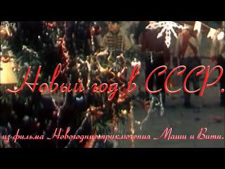 Новый год в СССР. Из фильма Новогодние приключения Маши и Вити.