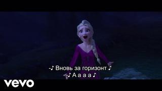 Anna Buturlina, AURORA - Вновь за горизонт (Холодное сердце 2)