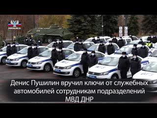 Денис Пушилин вручил ключи от служебных автомобилей сотрудникам подразделений МВД