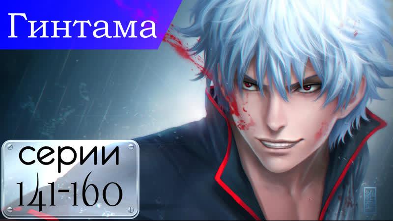 Гинтама Gintama 銀魂 141 160 серии