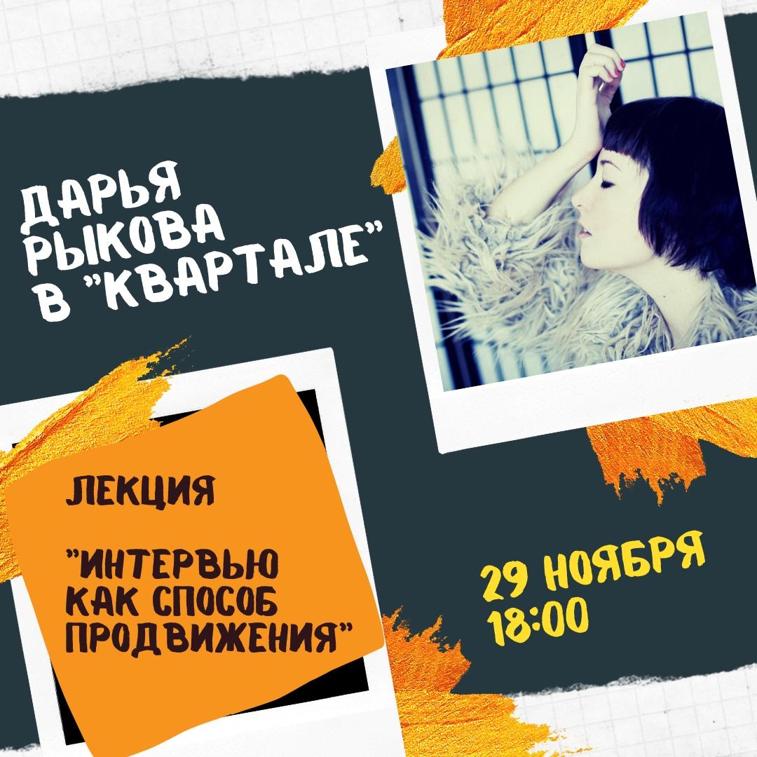 "Афиша Дарья Рыкова / Лекция в ""Квартале"" / 29.11"