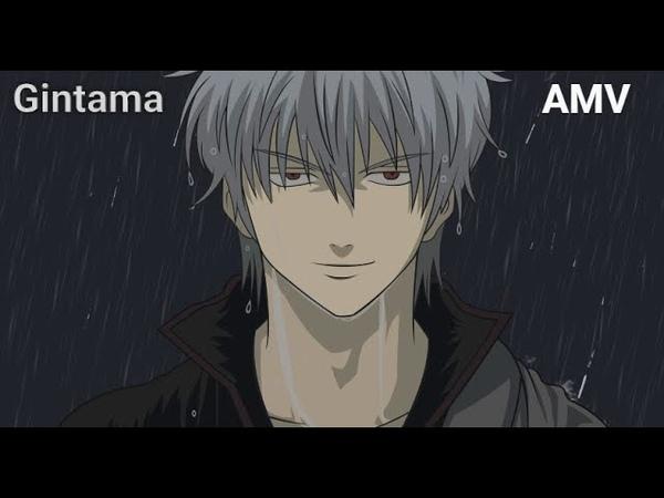 Rain аниме клип Гинтама Gintama AMV. Аниме под музыку.