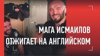 «My name is MAGA»/ ИСМАИЛОВ жжет на английском: угорает над Штырковым и вспоминает бой с Емельяненко