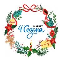 Логотип Маркет «4 сезона» / 8-9 марта