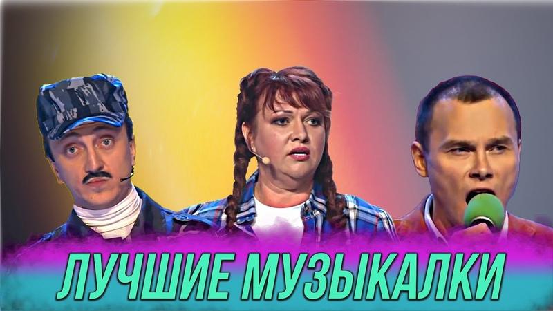 КВН Музыкалка Топ 5 лучших