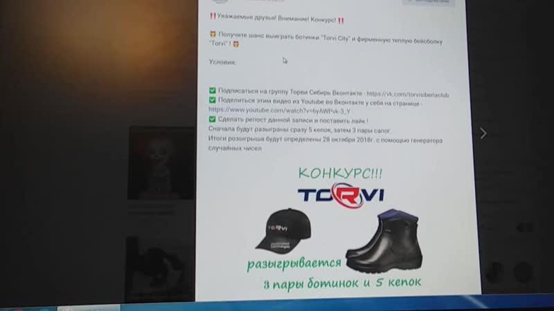Результаты Розыгрыша Ботинок и бейсболок Torvi 28.10.2018