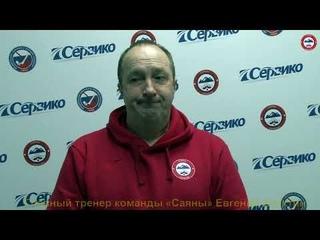 Евгений Ерахтин после матча «Саяны» - «Енисей 2»