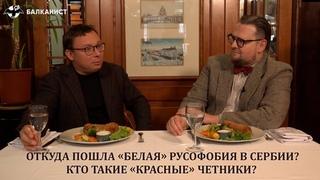 Откуда пошла «белая» русофобия в Сербии? Кто такие «красные» четники?