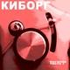 Киборг - Русский услышь наши слова, загляни поглубже в свою душу, оглянись во круг самого себя и увидишь то, что раньше не видел