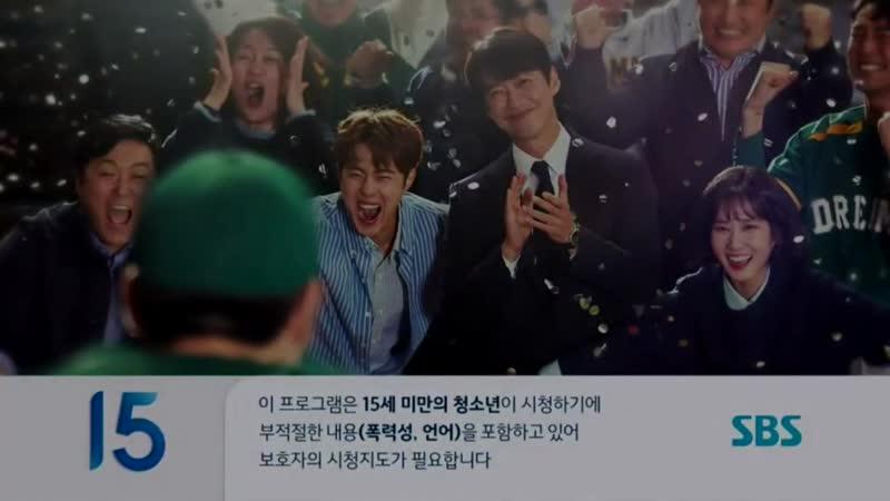 Дорама Лига Печи Hot Stove League 2 cерия Озвучка Jayce Eli Exo