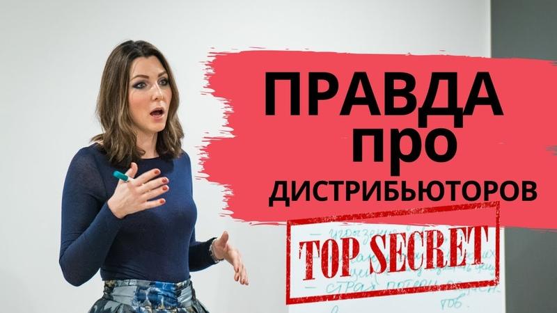 Правда про дистрибьютеров. Семинар по продажам в косметологии.Евгения Мазурова.