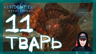 Откровения #11 ➤ Прохождение Resident Evil: Revelations (Обитель зла: Откровения)