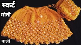 मोती वाली स्कर्ट बनाये crochet baby skirt by||allhometips