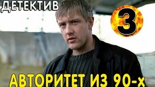 Шикарный фильм про авторитета из 90 x  [ Арестант Чужой ]  Русские детективы