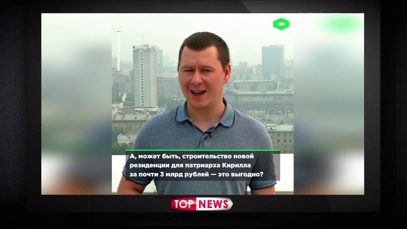 СИБИРЬ ГОРИТ Пожары по всей России Ситуация устрашающая Новости Россия 2019