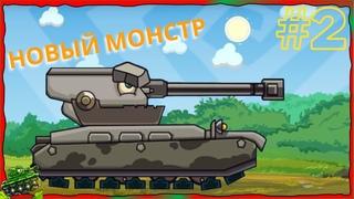 Game bắn xe tăng quái vật - Leviathan Дора Kv-6 Patte Parasite #6   Phim hoạt hình về xe tăng