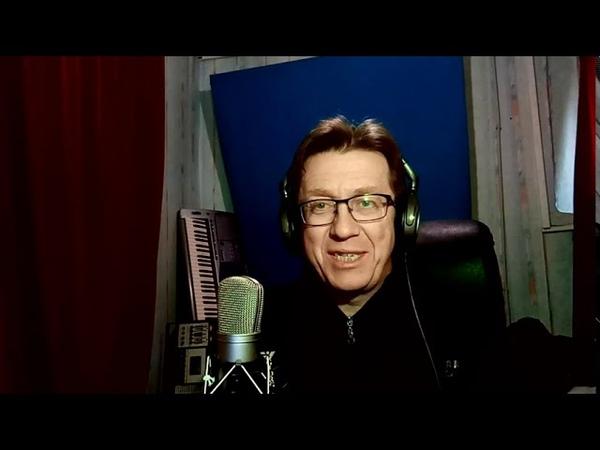 Владимир Сазанов Песенка про Жирафа cover В Шаинский
