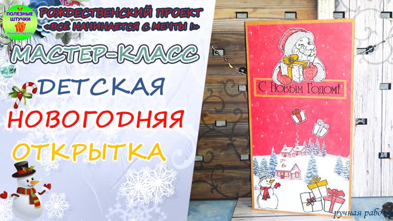 Мастер класс Новогодняя детская открытка своими руками Скрапбукинг вместе с детьми