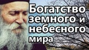 Величайшее богатство земного и Небесного мира. Мир и радость - Фаддей Витовницкий