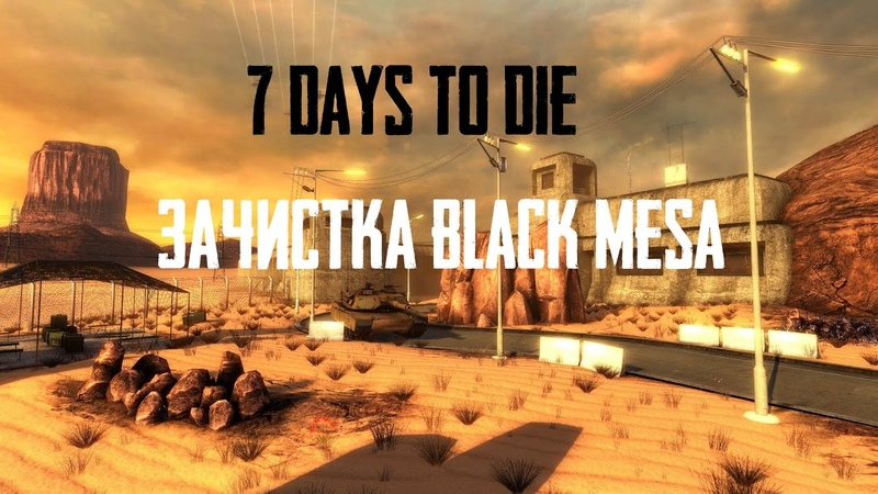 7 Days To Die Зачистка Black Mesa