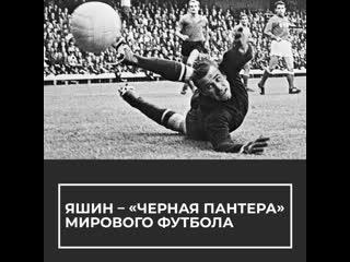 """Лев Яшин: """"Черная пантера"""" мирового футбола"""