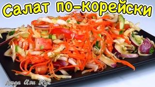 Лучший салат ассорти по-корейски вкусный сочный полезный Люда изи Кук корейская кухня Постный рецепт