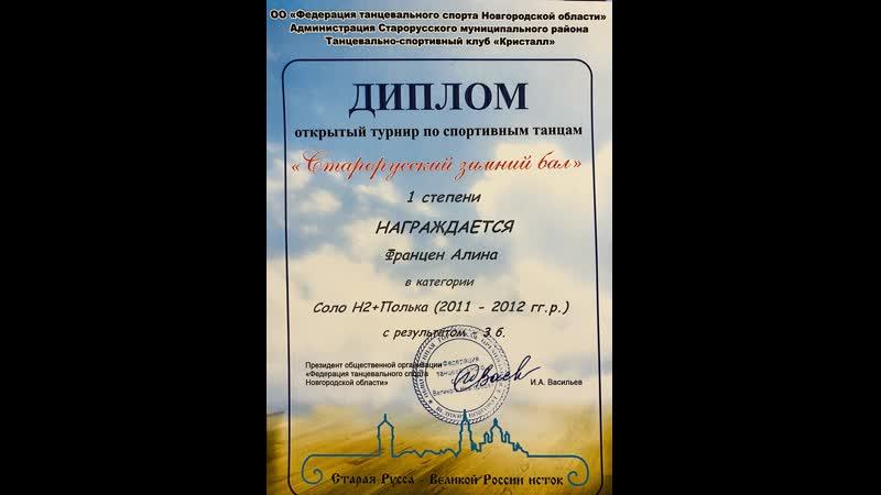Старорусский зимний бал Спортивные танцы 12 01 20