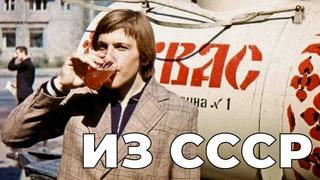 Советский квас - Легендарный напиток из СССР!