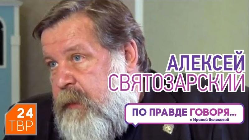 По правде говоря с профессором МДА Алексеем Светозарским