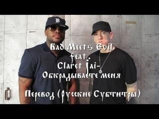 Bad Meets Evil feat. Claret Jai - Take from me (Обкрадываете меня)  (Перевод / rus sub)