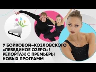 У Бойковой — Козловского «Лебединое озеро»! Репортаж с премьеры новых программ