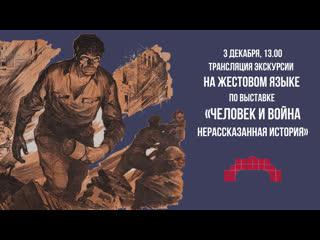 """Экскурсия на жестовом языке по выставке """"Человек и война. Нерассказанная история"""""""