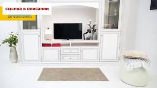Гостиная Версаль Белый Ясень Столплит Мебель