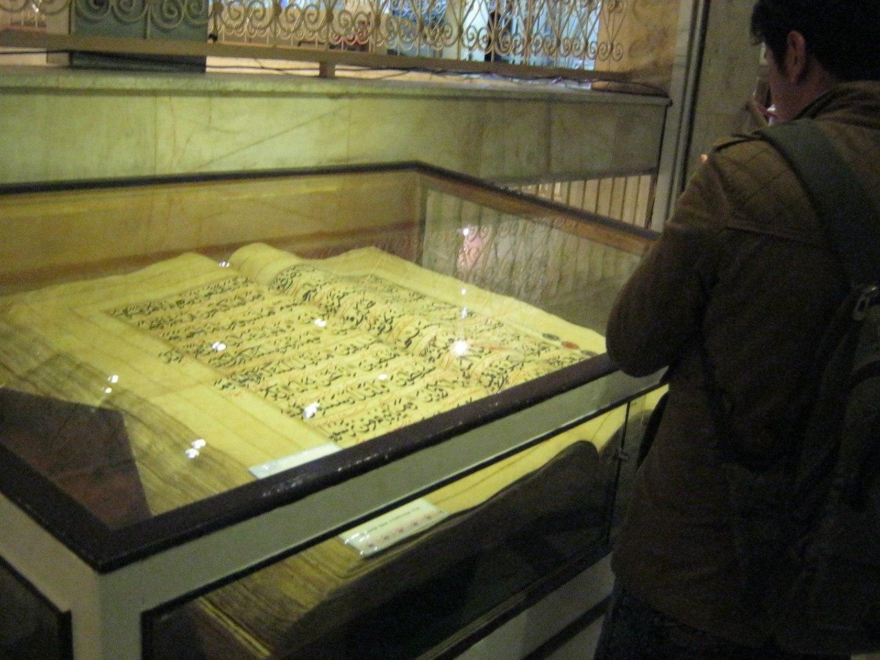 огромный Коран в музее Кума