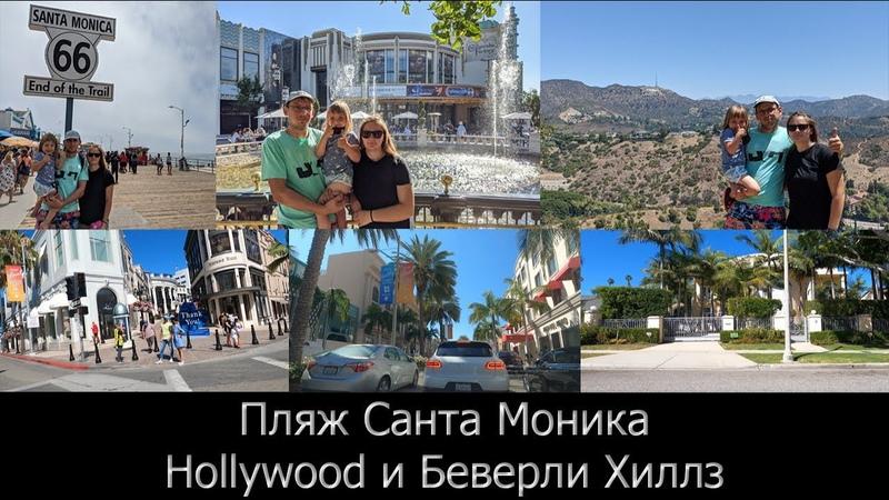 Пляж Санта Моника Hollywood и Беверли Хиллз