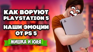ВОРУЮТ Playstation 5 - Первые Впечатления от PS5