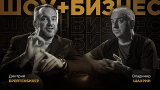 «Шоу + Бизнес»   Владимир Шахрин (Чайф)