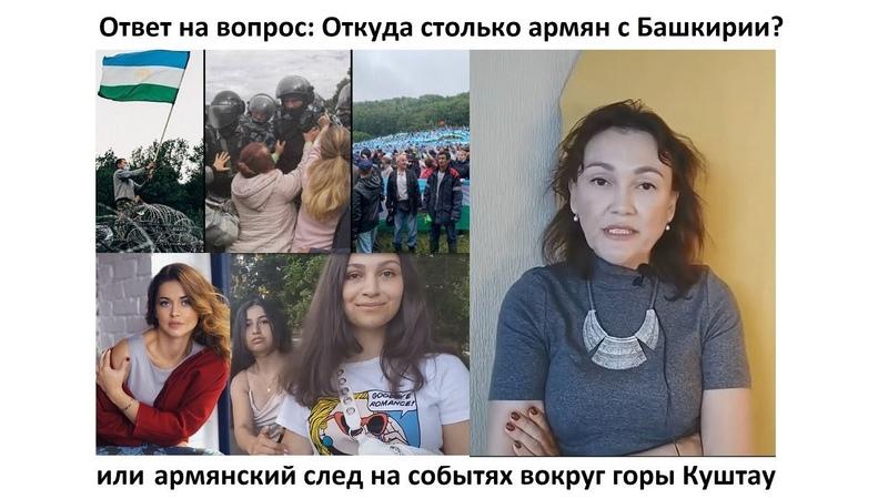События в Куштау ответ Башкортов армянской мафии