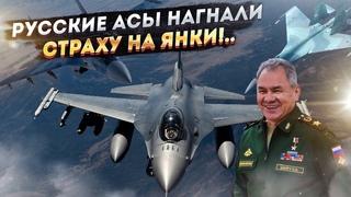 Американские летчики думали, что в мире им нет равных. Пока не встретились с русскими...