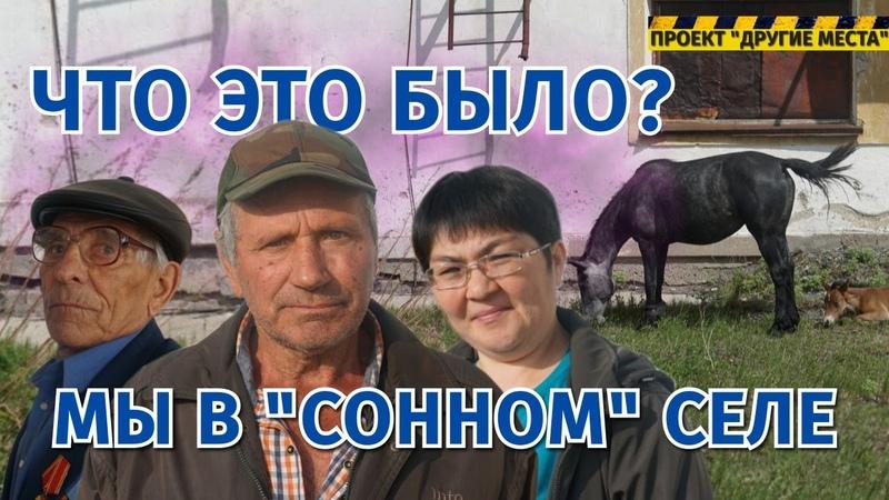 Что стало с казахстанским сонным селом и почему там больше никто не спит Проект Другие места