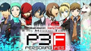 Persona 3: FES • Стрим 1х9 • Cнова в бой [ПРОХОЖДЕНИЕ НА РУССКОМ]
