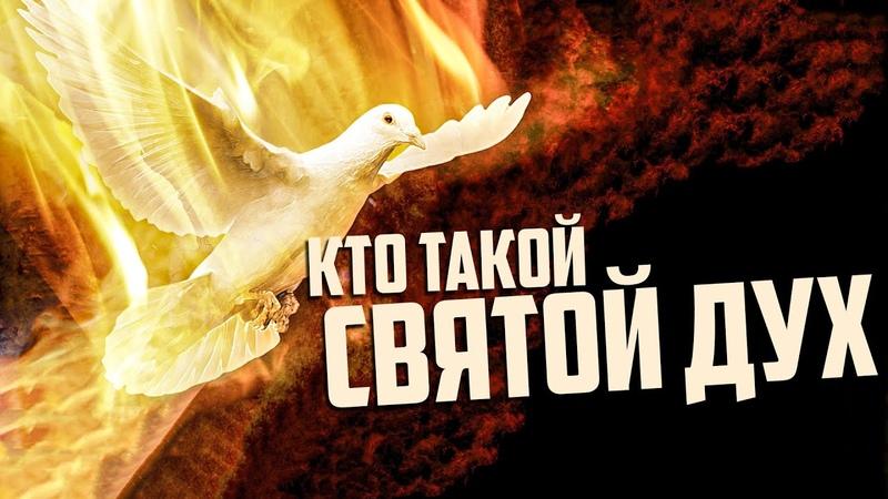 Кто такой Святой Дух