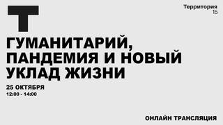 Гуманитарий, пандемия и новый уклад жизни - Ирина Прохорова   Прямая трансляция
