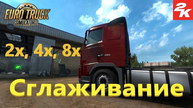 Euro Truck Simulator 2 тест сглаживания 2х, 4х, 8х. Новая игра.