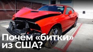 Сколько стоят битые авто из США? Как купить машину на американском аукционе?