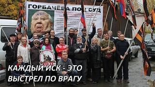 Нужно ли ещё подавать иски в суд на Горбачёва? Каждый иск - это выстрел по врагу. Евгений Фёдоров