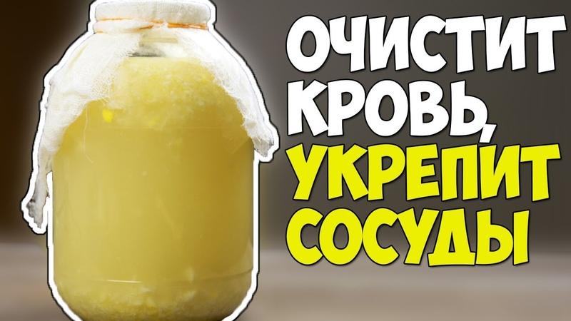Народное средство очищает кровь, убивает всех паразитов и выводит холестерин