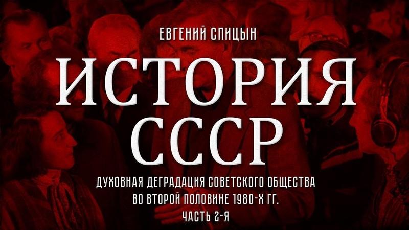 Евгений Спицын История СССР № 155 Советское общество во второй половине 1980 х гг Часть 2 я
