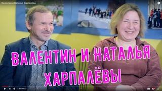 Люди Ф. Фольклорная семья. Валентин и Наталья Харпалёвы