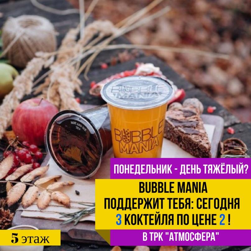 Более 100 000 рублей на продвижении чайной станции (Bubble-Tea), изображение №4